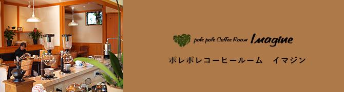 ポレポレコーヒールーム イマジン